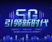 5G引领新时代海报PSD素材