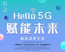 5G赋能未来海报设计PSD素材