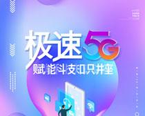极速5G海报PSD素材
