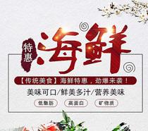 传统美食海鲜广告PSD素材
