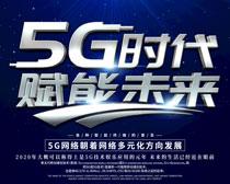 5G时代赋能未来海报PSD素材