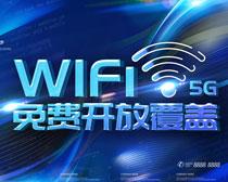 wifi5G免费开放海报PSD素材