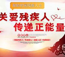 关爱残疾人公益广告PSD素材