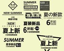 夏季促销排版文字PSD素材