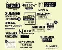 夏季新款促销PSD素材