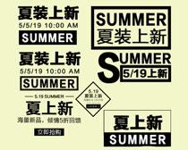 夏上新海报PSD素材
