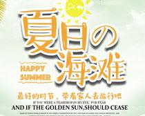 夏日海滩旅游海报PSD素材