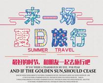 来一场夏日旅行海报PSD素材