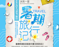 暑期旅行记海报PSD素材
