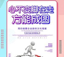 励志文化宣传海报PSD素材