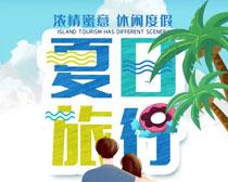 夏日旅行休闲旅游海报PSD素材