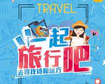 一起去旅行吧旅游海报PSD素材