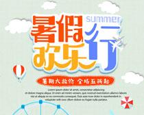 暑假欢乐行海报设计PSD素材