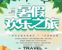 暑假欢乐之旅PSD素材