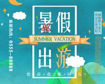 暑假出游海报PSD素材