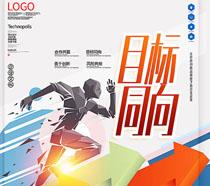 目标同向创意企业海报PSD素材
