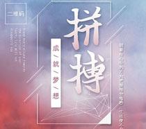 拼搏文化清新励志海报PSD素材