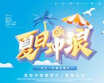 夏日冲浪海报设计PSD素材