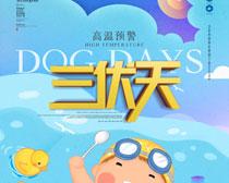 三伏天夏日海报PSD素材