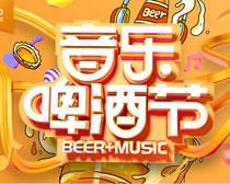 音乐啤酒节PSD素材