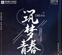筑梦青春海报PSD素材