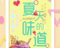 夏天的味道海报设计PSD素材