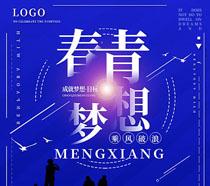 青春梦想企业文化海报PSD素材