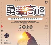 勇攀高峰企业海报PSD素材