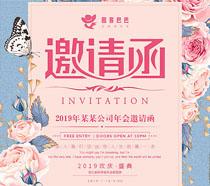 小清新花卉企业邀请函海报PSD素材