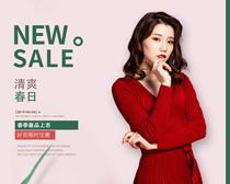 淘宝清爽女装促销海报PSD素材