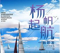 杨帆起航企业海报PSD素材