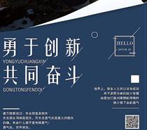 勇于创新企业海报PSD素材