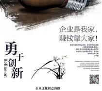 勇于创新企业文化创新海报PSD素材