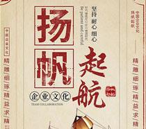 中國風揚帆起航企業海報PSD素材