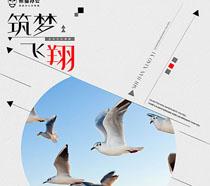 筑梦飞翔企业文化海报PSD素材