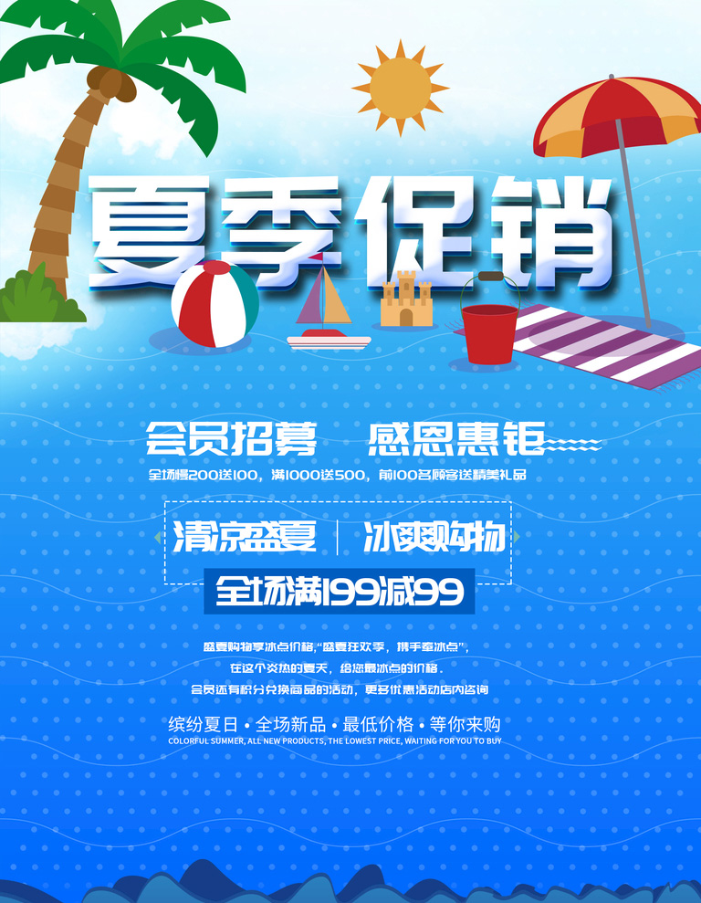 夏季促销宣传海报PSD素材