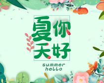 夏天你好海报背景设计PSD素材