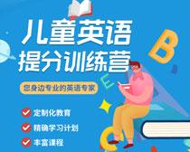 儿童英语培训PSD素材