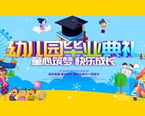 幼儿园毕业典礼海报设计PSD素材