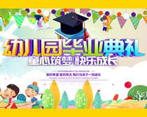 幼儿园毕业典礼PSD素材