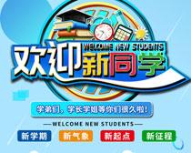 欢迎新同学开学海报PSD素材