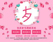 七夕购物促销海报PSD素材