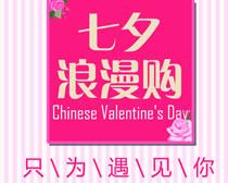 七夕浪漫购物海报PSD素材