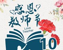 教师节海报PSD素材