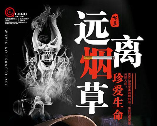 远离烟草无烟日海报PSD素材