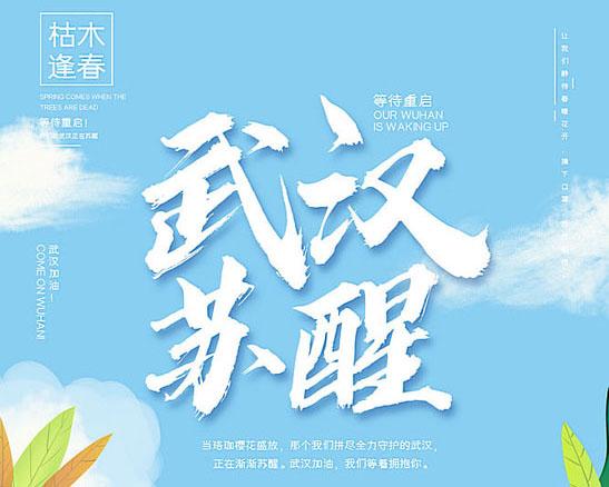 武汉苏醒主题宣传海报PSD素材