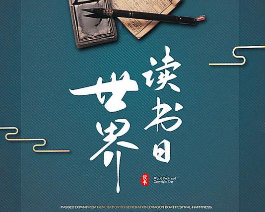 世界读书日中国风海报PSD素材