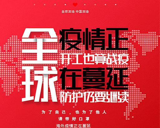 红色全球战疫疫情宣传PSD素材