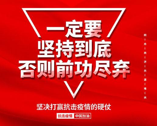 坚持抗击疫情宣传海报PSD素材