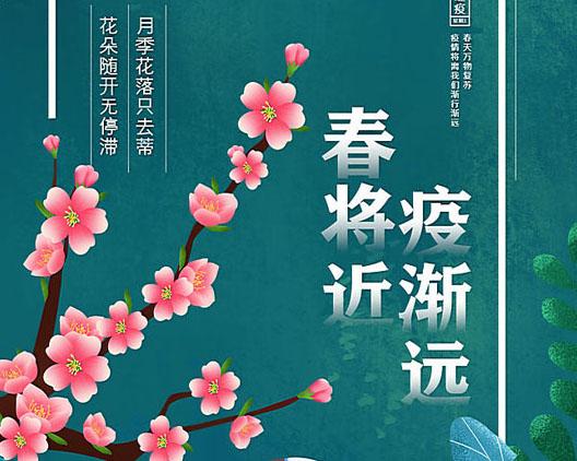春暖花开战胜疫情宣传海报PSD素材